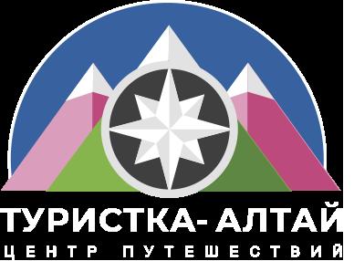 "Центр путешествий ""Туристка-Алтай"""
